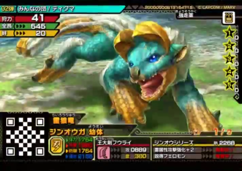 File:MHSP-Zinogre Juvenile Monster Card 001.png
