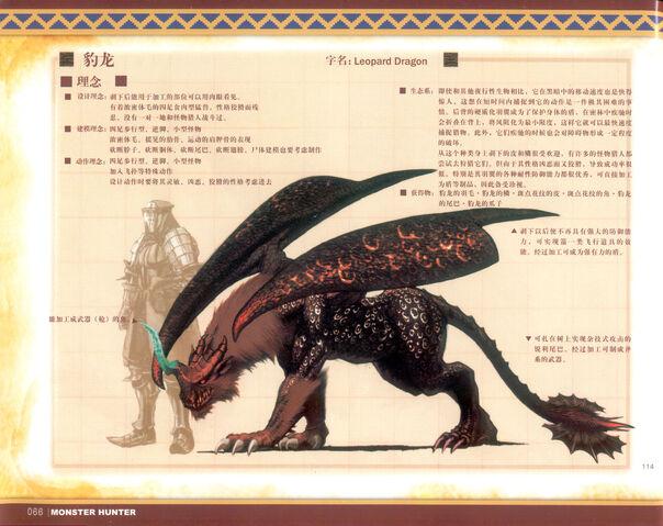 File:Panther dragon.jpg