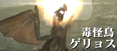 File:MHGen-Gypceros Intro.png