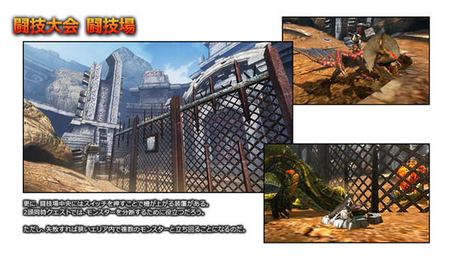 File:MH4-Arena Screenshot 005.png