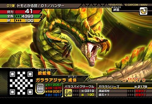 File:MHSP-Najarala Adult Monster Card 001.jpg