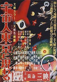 220px-Uchujin Tokyo ni arawaru poster