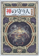 Kami no moribito 02 cover