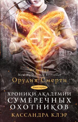 File:TSA cover, Russian 01.jpg