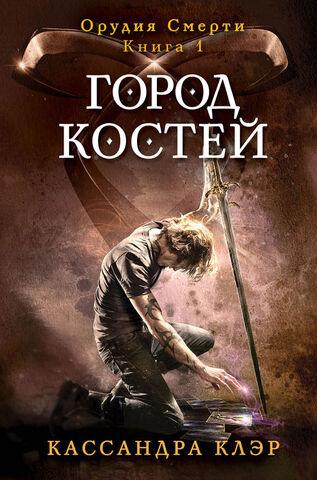 File:COB cover, Russian 03.jpg