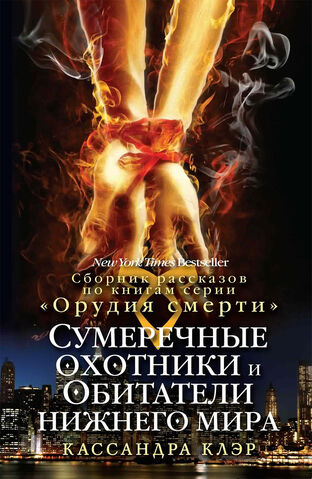 File:S&D cover, Russian.jpg