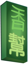 Hong Bong Street Sign