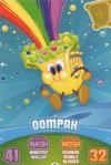 TC Oompah series 3