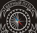 Верный Путь - братство мотоциклистов