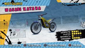 Wasabi Katana menu screenshot MotorStorm Arctic Edge