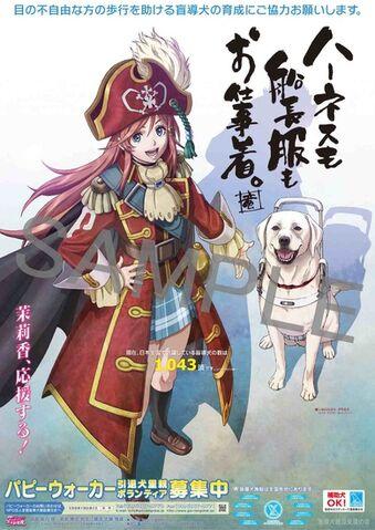 File:Guide Dog Poster Sample.jpg