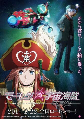 File:Mouretsu Pirates Movie - Poster.jpg