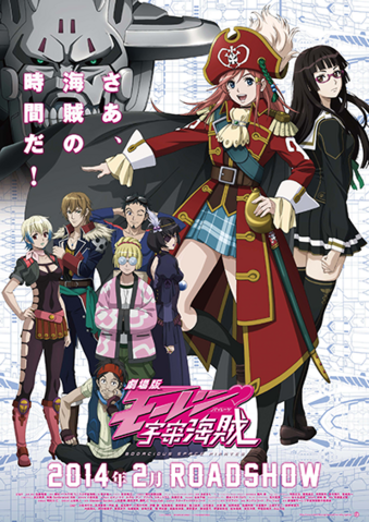 File:Mouretsu Pirates Movie - August 31st Visual.png