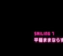 Sailing 07