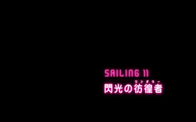 File:Sailing 11.png