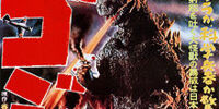 Godzilla Series Part 1