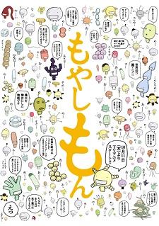 Moyashimon-Cover