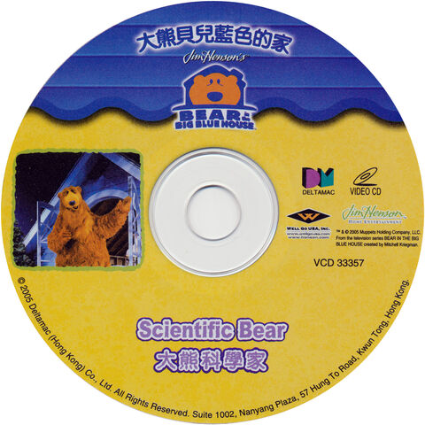 File:Bear vcd disc.jpg