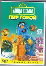 File:Ulitsa Sezam DVD 11.jpg