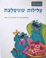 Hebrewcookie