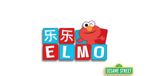 File:Fun Fun Elmo logo.png