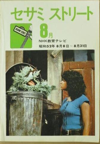 File:Nhk7 3.jpg