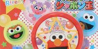 Sesame Street bubble set (Japan)