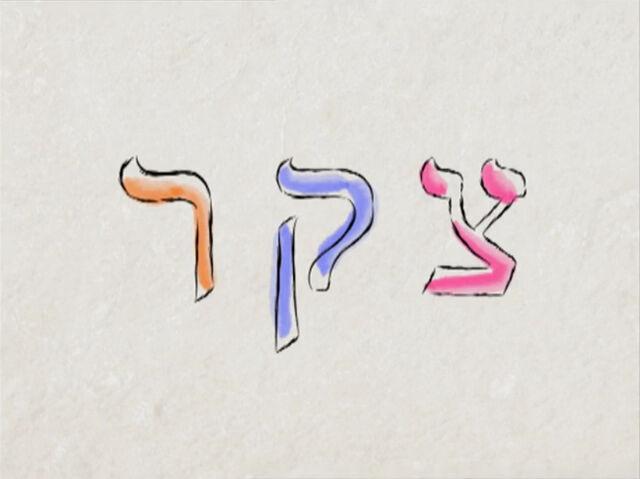 File:Shalom19h.jpg