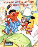 The sesame street bedtime storybook hebrew
