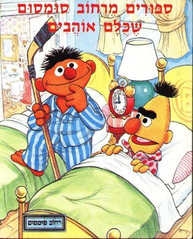 File:The sesame street bedtime storybook hebrew.jpg