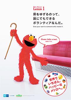 File:Tokyo Metro Manners Lesson 1.jpg