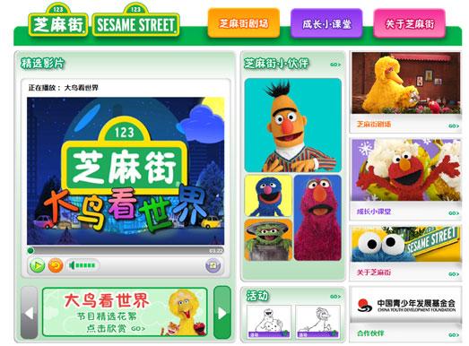 File:Sesamechinaonline.jpg