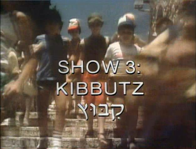 File:Shalom3title.jpg