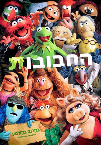 File:Themuppets2011 israel poster1.jpg