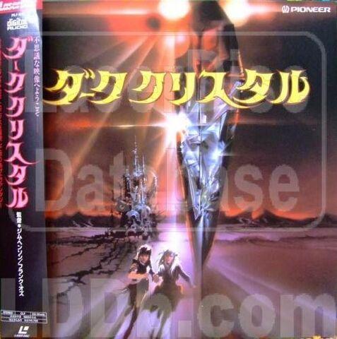 File:Dc jap laserdisc.jpeg