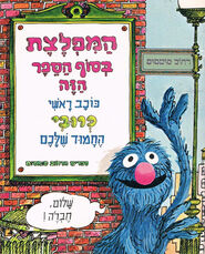 The monster at the end of this book hebrew