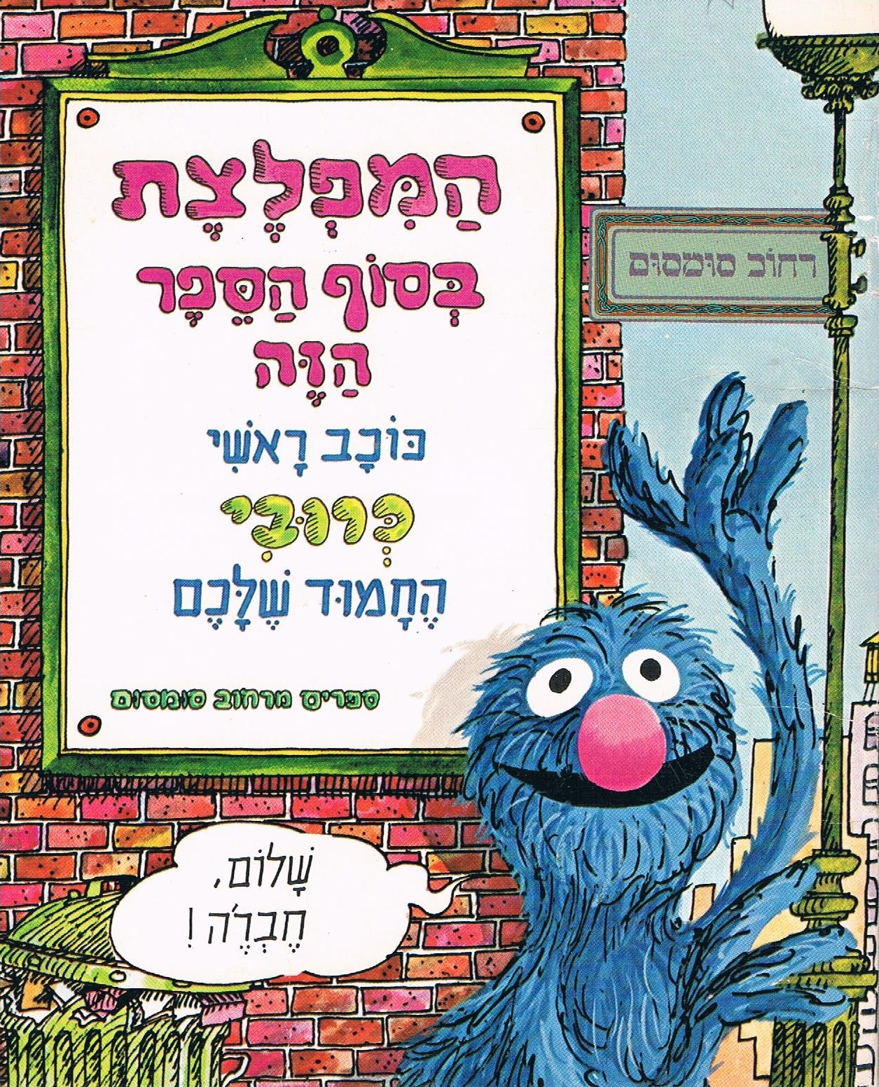 File:The monster at the end of this book hebrew.jpg