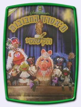 File:Muppetclassictheaterhebrewdvd.jpg