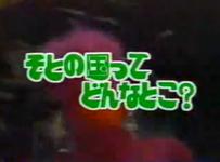 FraggleRockJapanese1