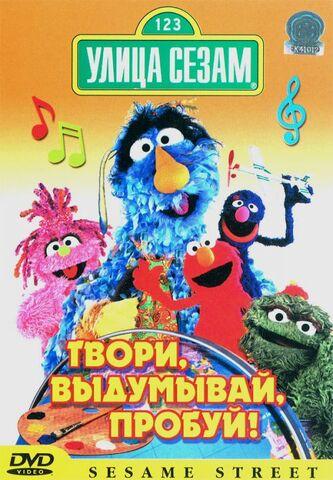 File:Ulitsa Sezam DVD 9.jpg