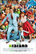Themuppets2011 israel poster