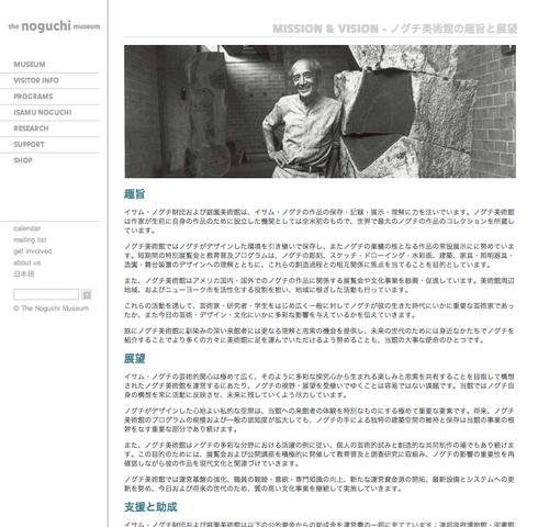File:Noguchi org mission nihongo.png