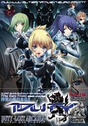 Muv-Luv Euro Front Cover