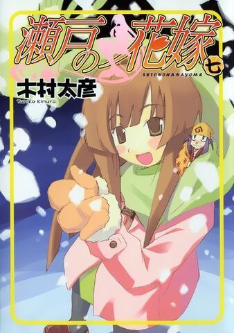 File:Manga Volume 07.jpg