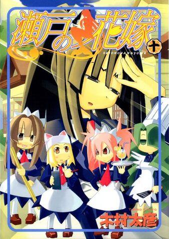 File:Manga Volume 10.jpg