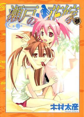 Manga Volume 03