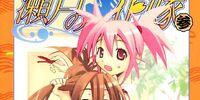 Seto no Hanayome Manga Volume 03