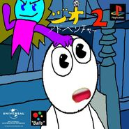 Geo Adventure 2 PlayStation Japanese Cover