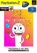 Geo Adventure Gree Guy's Returns PS2 The Best cover art