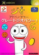Geo Adventure Gree Guy's Returns Xbox cover NTSC-J